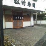 松竹寿司 - 外観(2010.03)