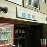美津和食堂 -