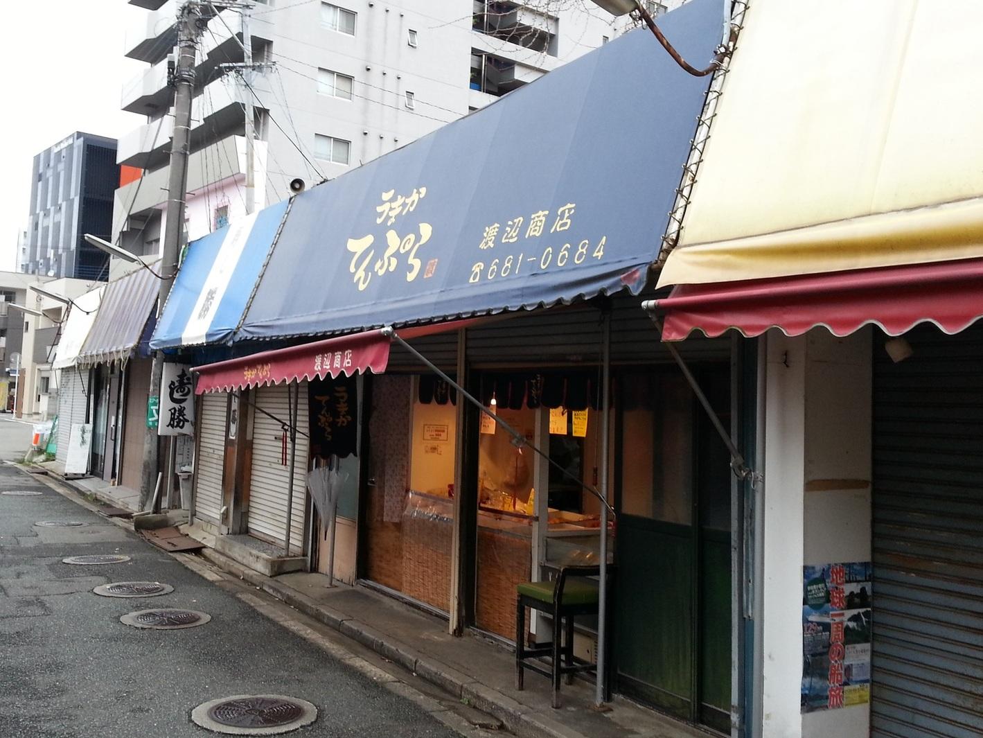 天ぷらの渡辺商店