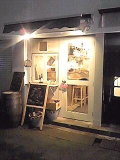松澤ワイン食堂 プチ