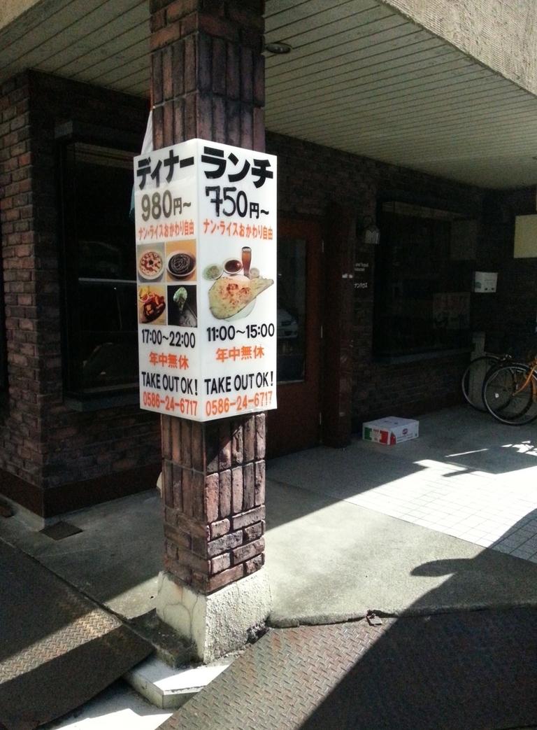 カレーナンハウス 一宮駅前店