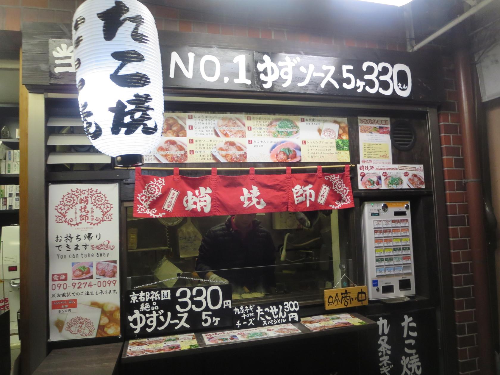 蛸焼師 京都祇園店