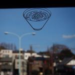 播磨坂 もりずみ - 窓から小石川植物園を望む。ラーメンが浮いている。