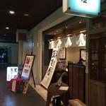 天吉屋 - 新宿野村ビルB1F(2015.01)