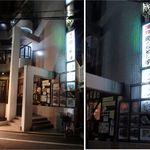 龍のおとし子 - 龍のおとし子(愛知県岡崎市)食彩品館.jp撮影