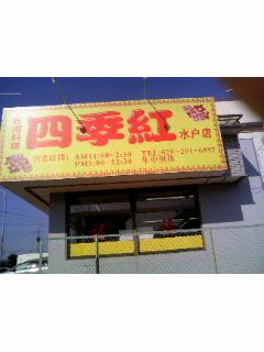 四季紅 水戸店