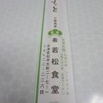 若松食堂 - 箸袋