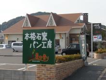 麦の香り 水巻店