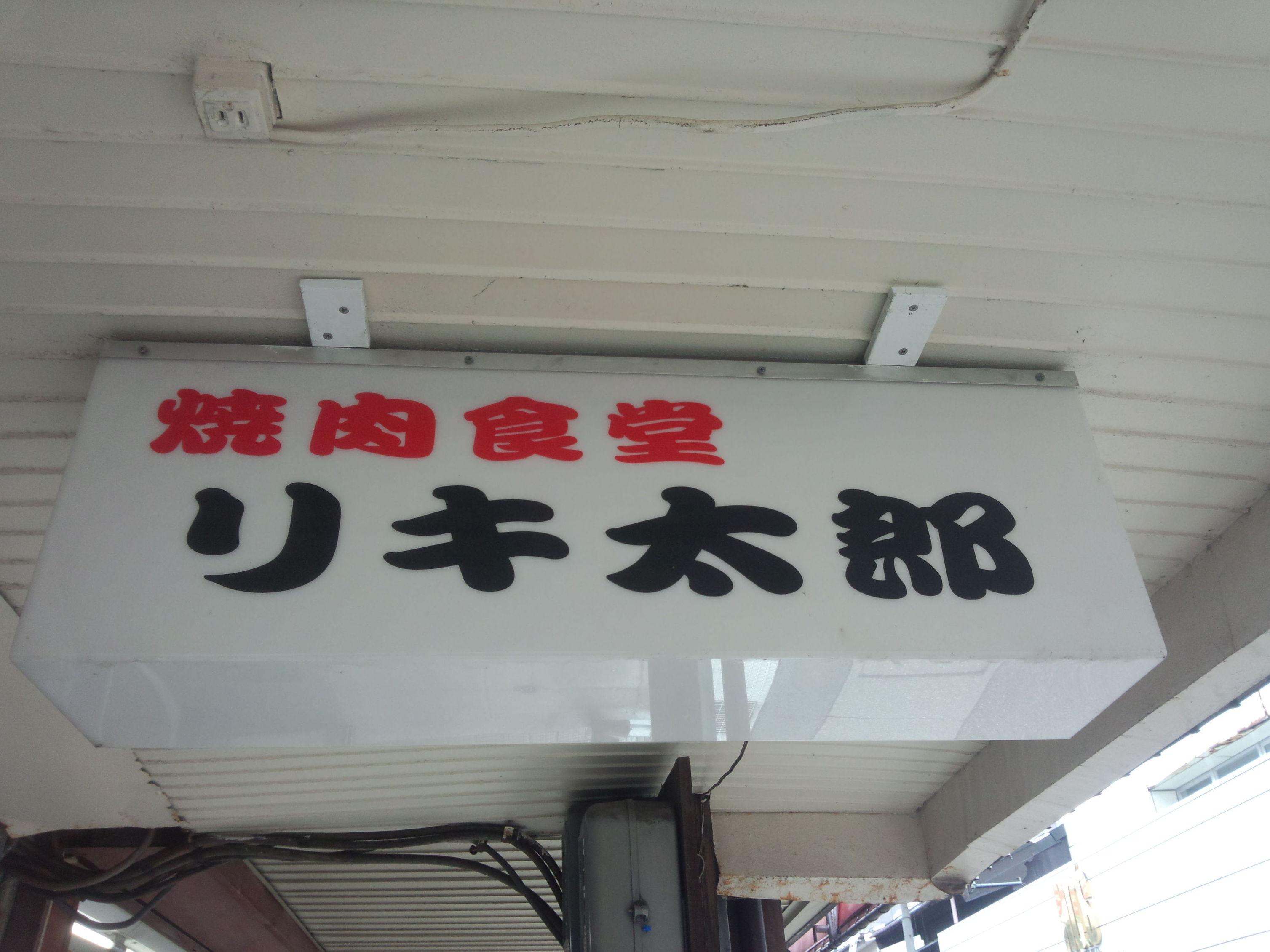 焼肉食堂 リキ太郎
