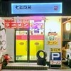 七福拉麺 - 外観写真:七福拉麺
