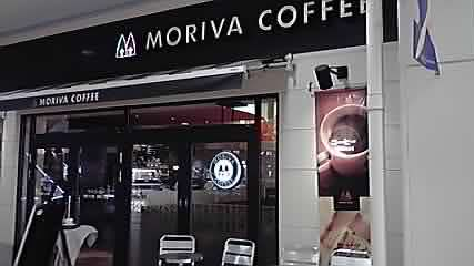 モリバコーヒー クロスガーデン多摩店