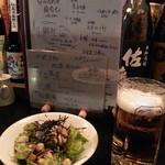 千栄乃和 - お通し&生ビール