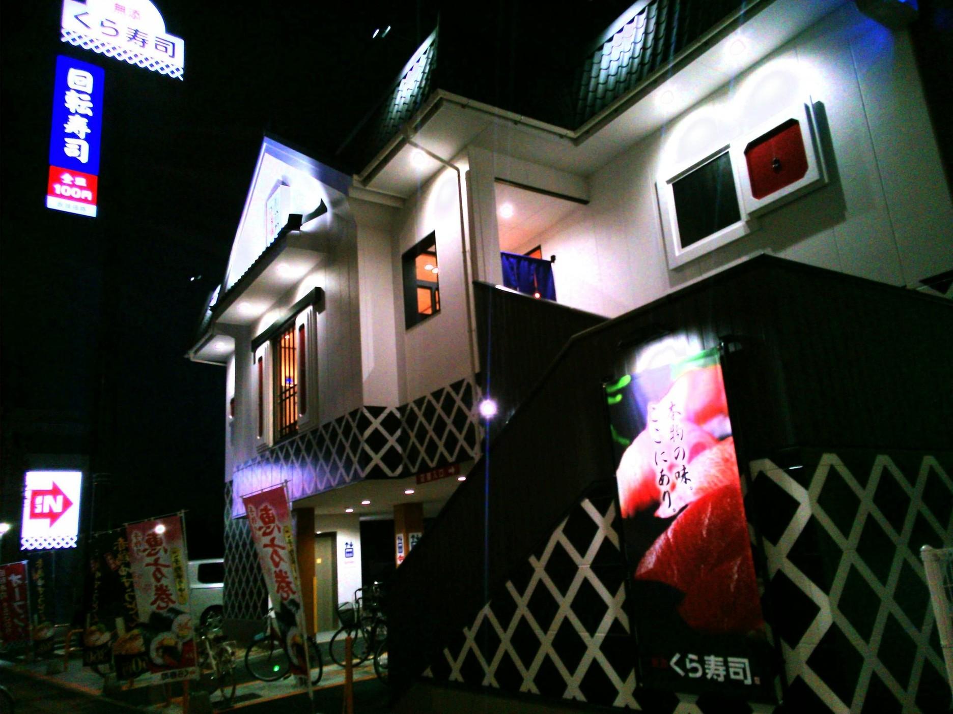 無添 くら寿司 名古屋高畑店