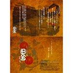 """田舎 - """"田舎""""(でんじゃ) 吉祥寺離れショップカード2010.03"""