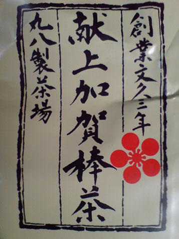 日本茶テロワール