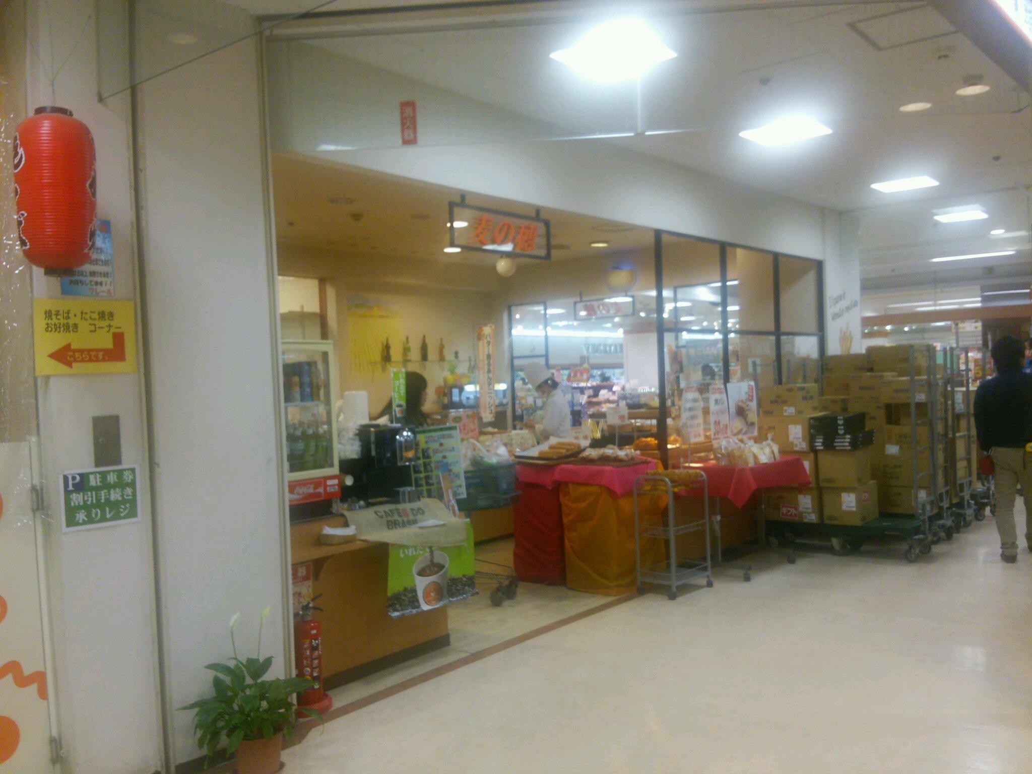 麦の穂 イズミヤ小林店