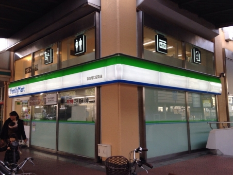 ファミリーマート 阪急塚口駅南店