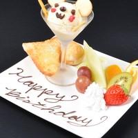 ◆誕生日や記念日のサプライズもOK!