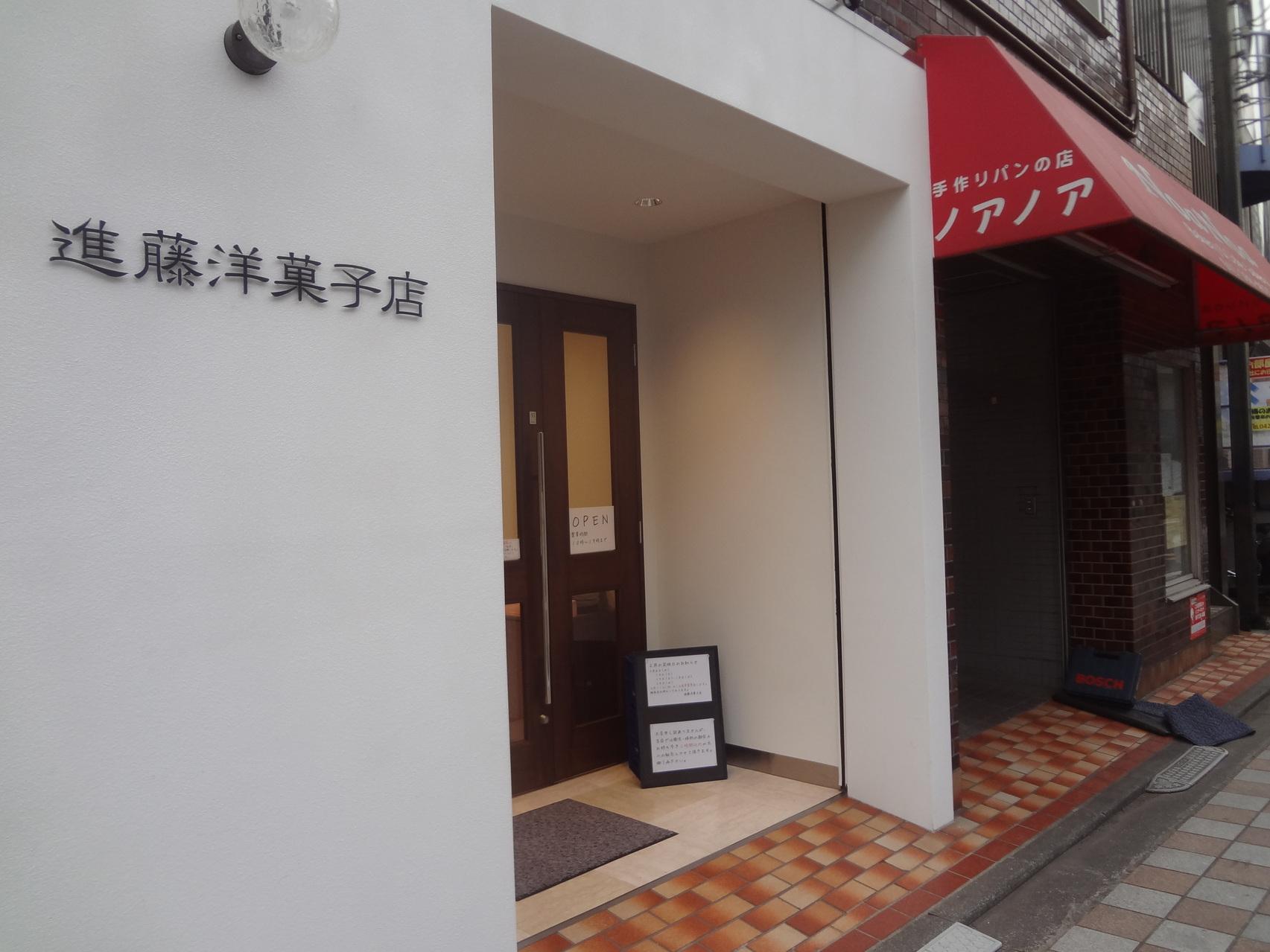進藤洋菓子店