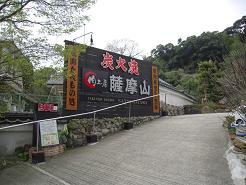肉工房 薩摩山