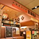 萬福飯店 - おしゃれ雰囲気の店