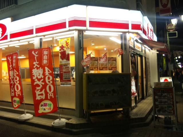 オリジン東秀 浜田山店