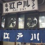 江戸川食堂 - 2015年1月