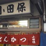 小田保 - 2015年1月