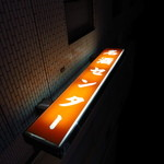 名酒センター -