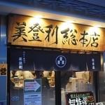 梅丘寿司の美登利総本店 - 2015年1月