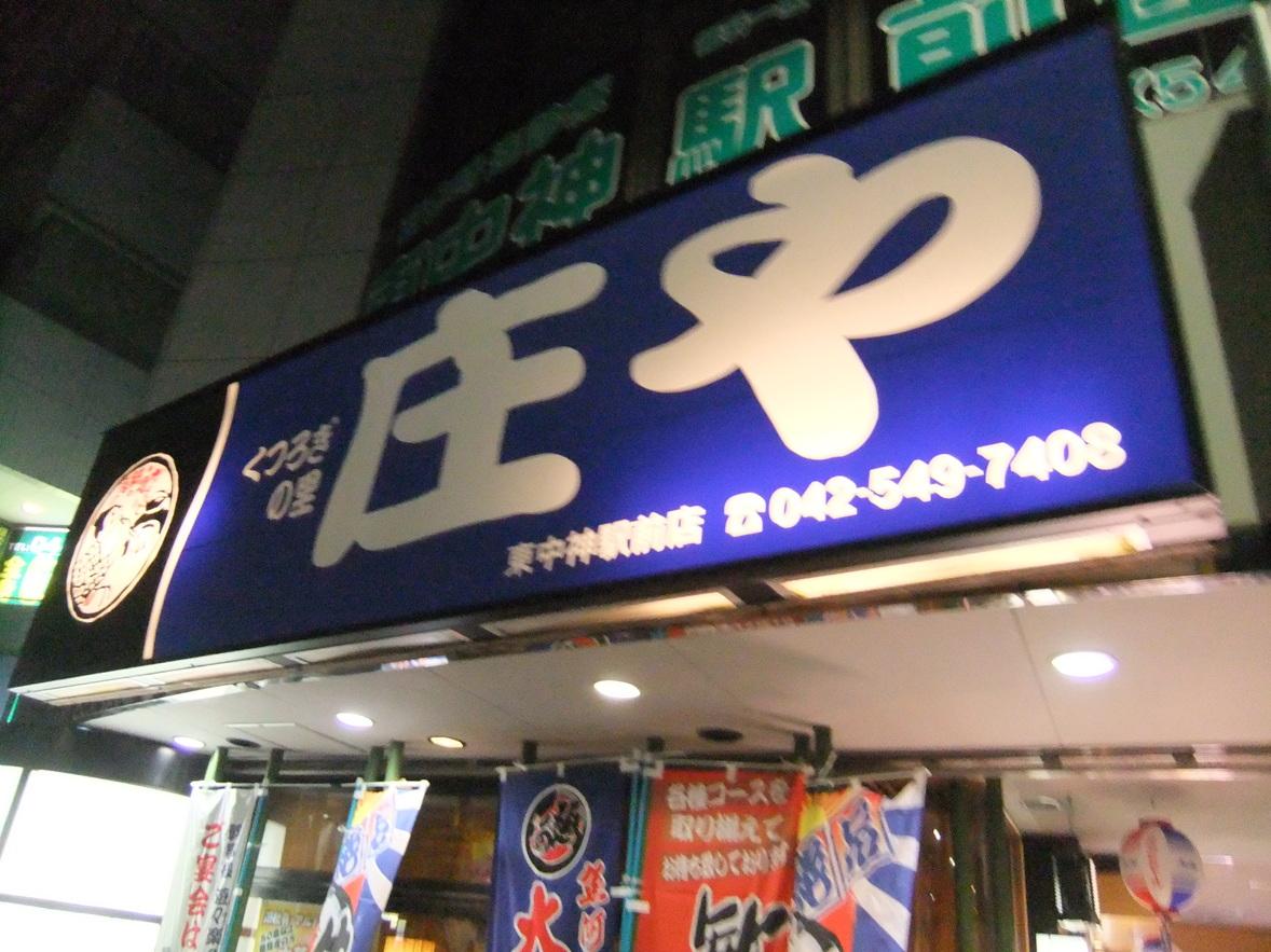 庄や 東中神駅前店