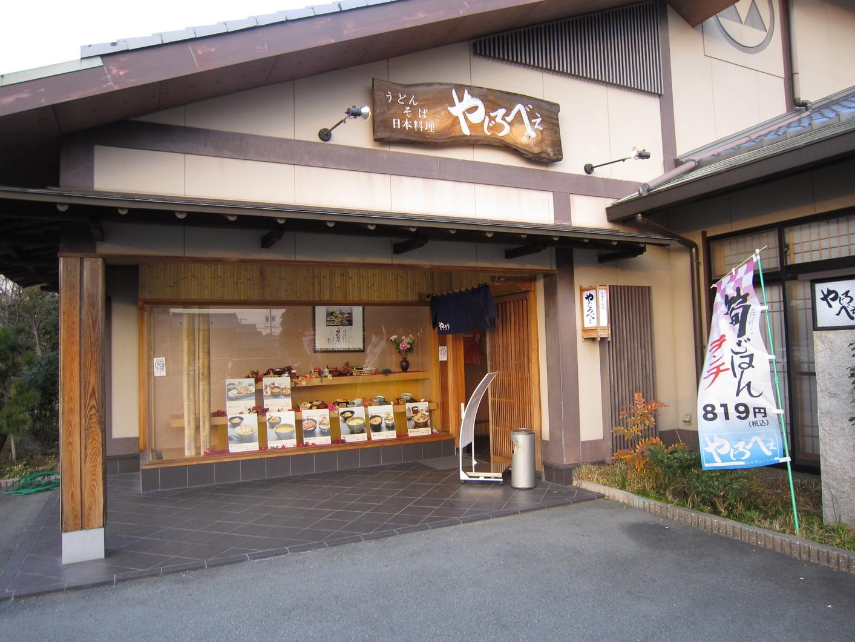 やじろべえ 松阪店
