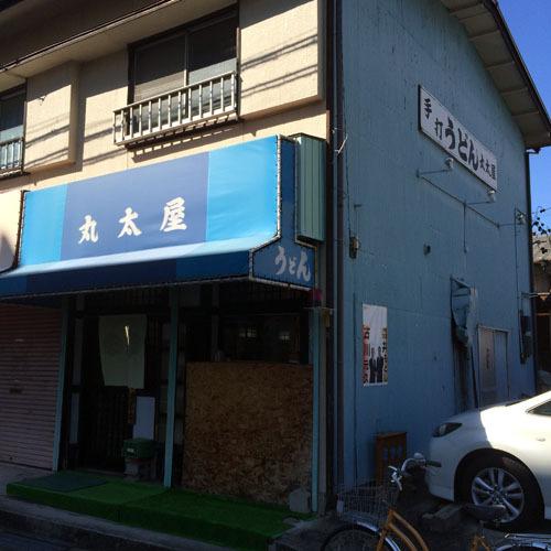 丸太屋 支店