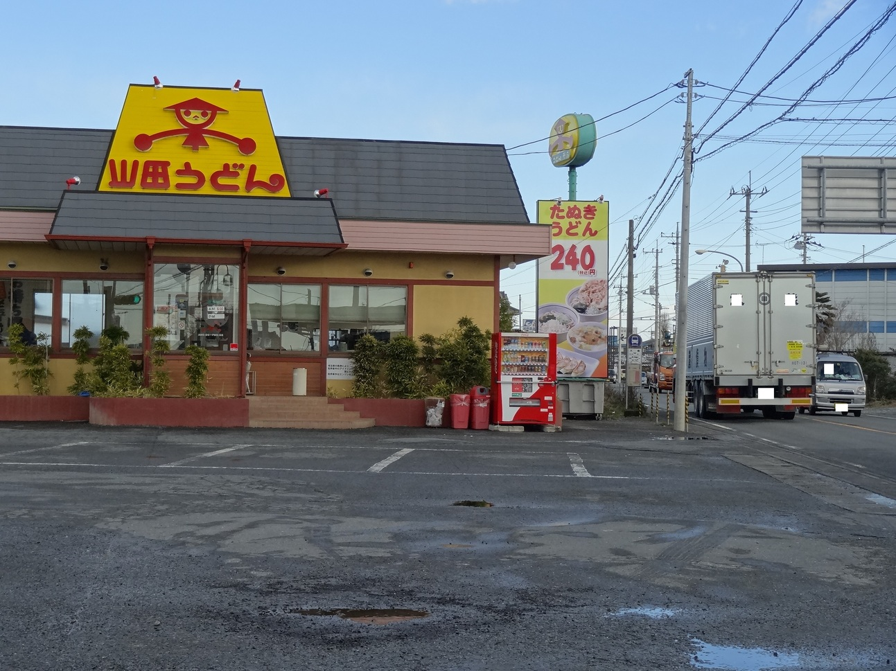 山田うどん 川島店
