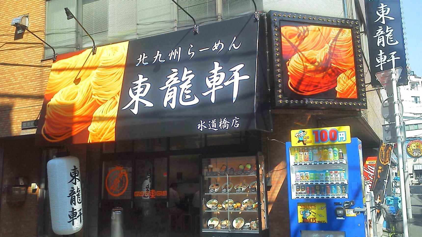 東龍軒 水道橋店
