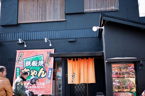 鉄板焼ちゃん バイパス店