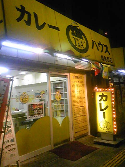 カレーハウスT&A 福島西店