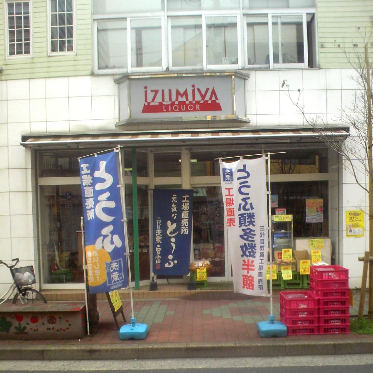 三代目茂蔵豆富 江東三好直売所