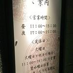 四川担担麺 阿吽 - 営業時間の告知