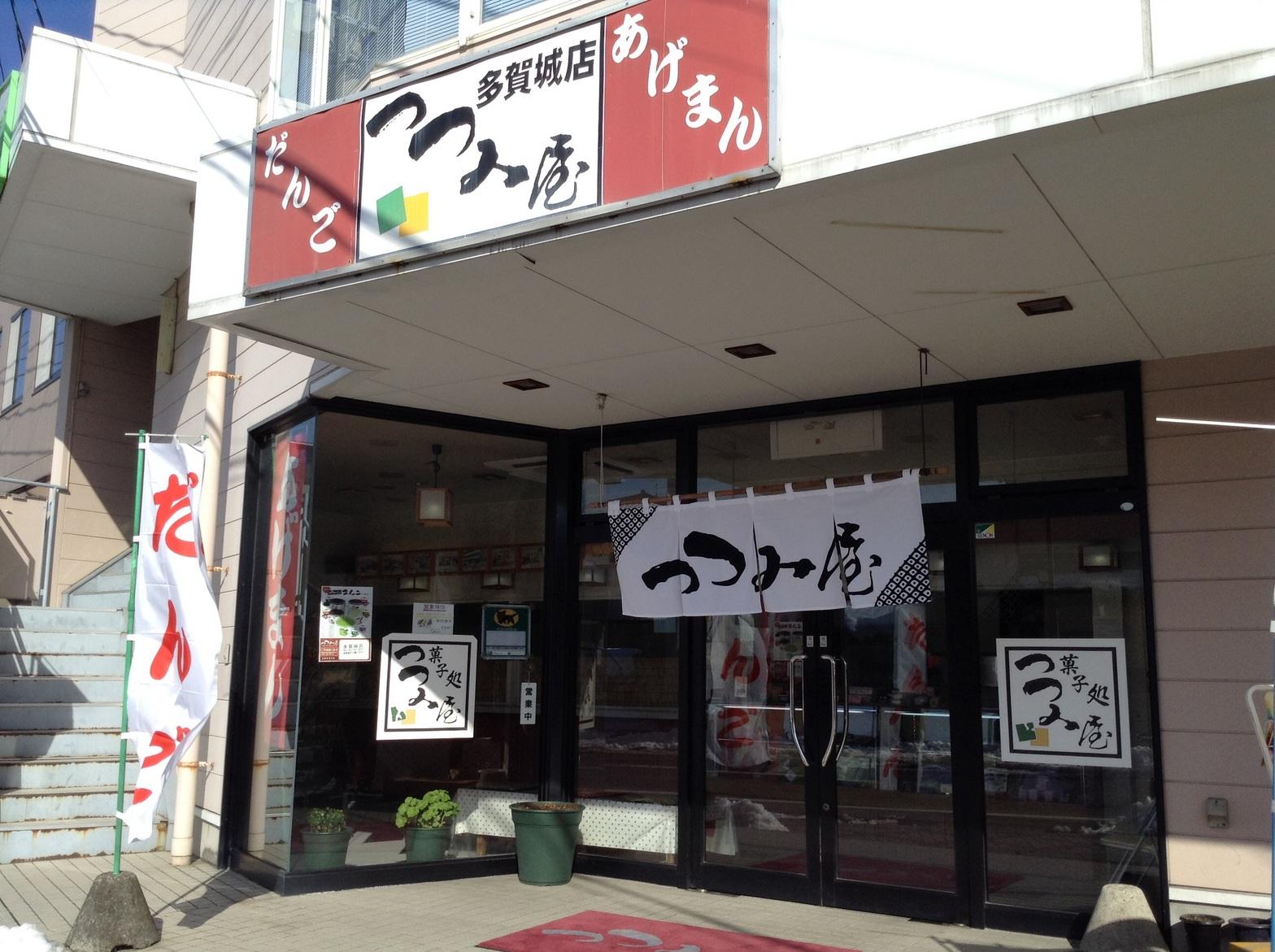 つつみ屋 多賀城店