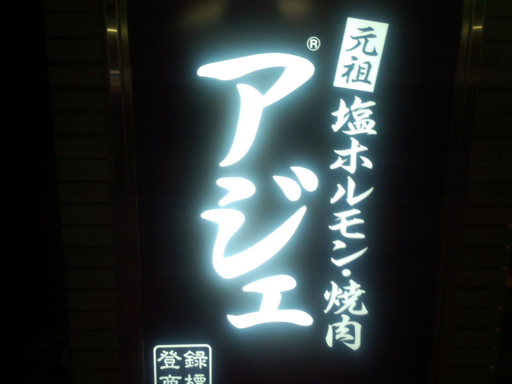 焼肉アジェ 名古屋店