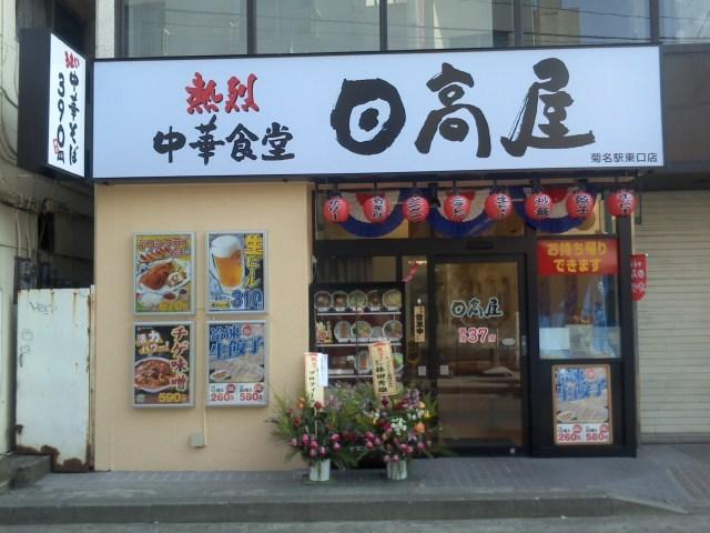 日高屋 菊名駅東口店