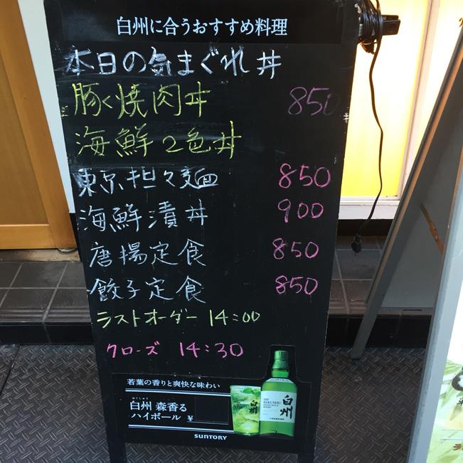 日本橋焼餃子 極 京橋館家