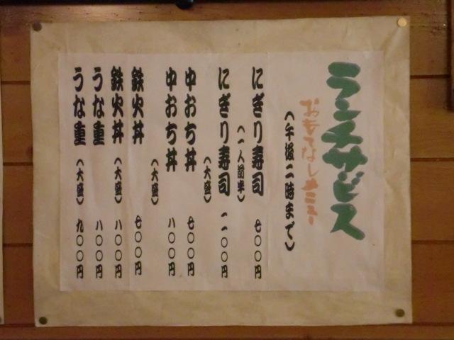 玉寿司本店