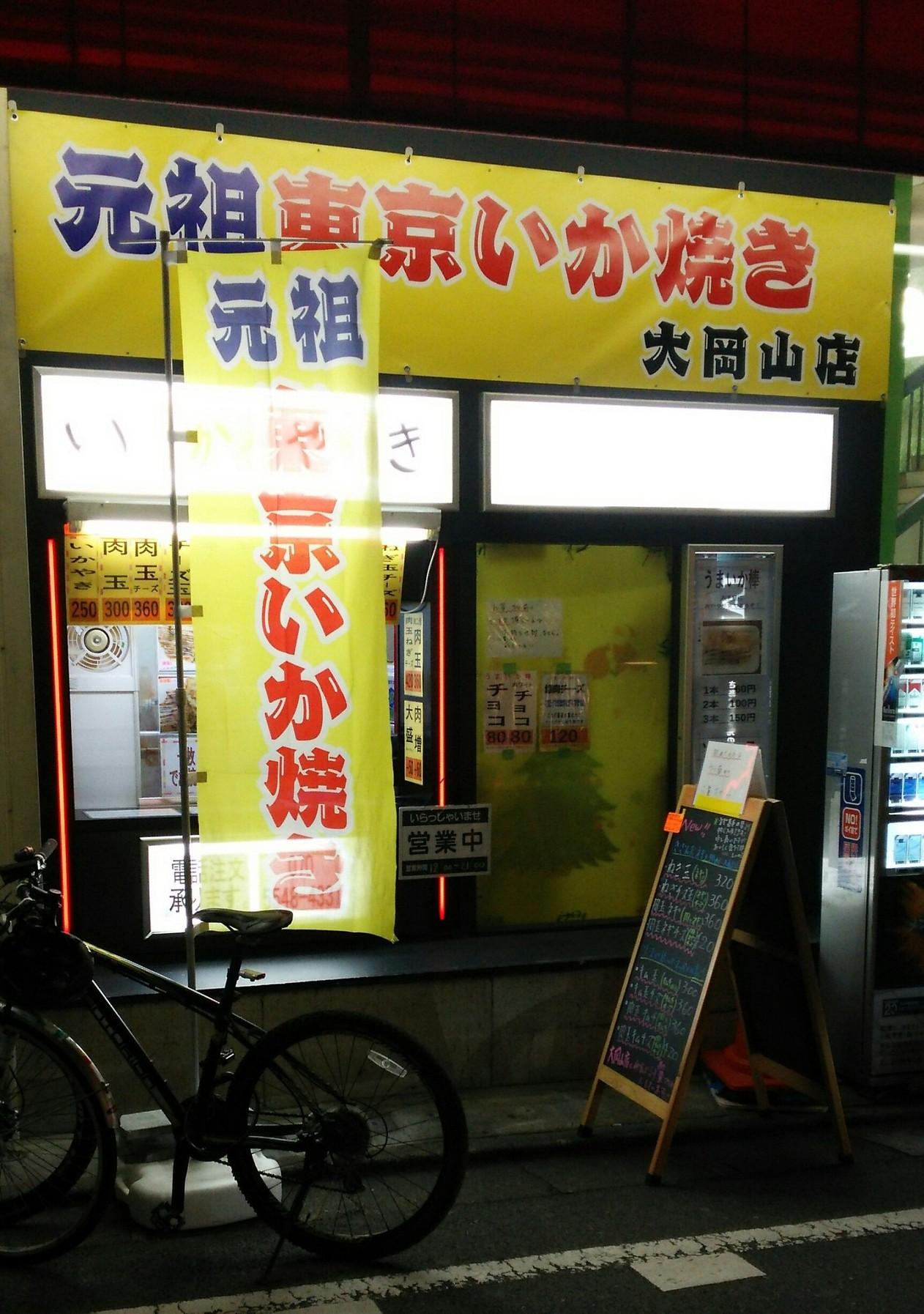 元祖東京いか焼き 大岡山店