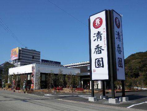 清香園 久山店