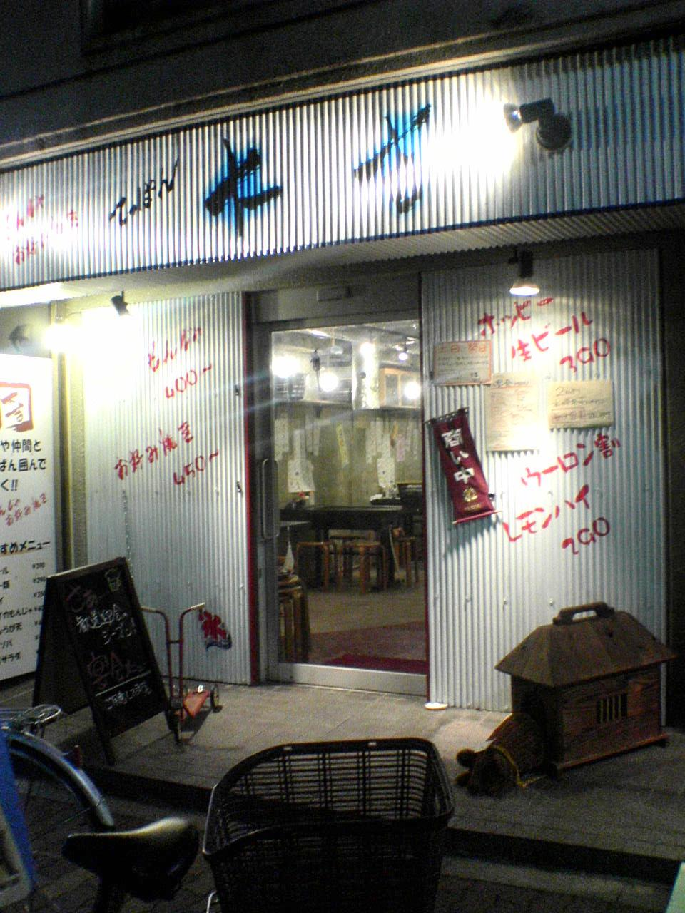 てっぱん大吉 小島店