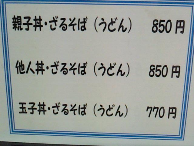 仁科 そば店