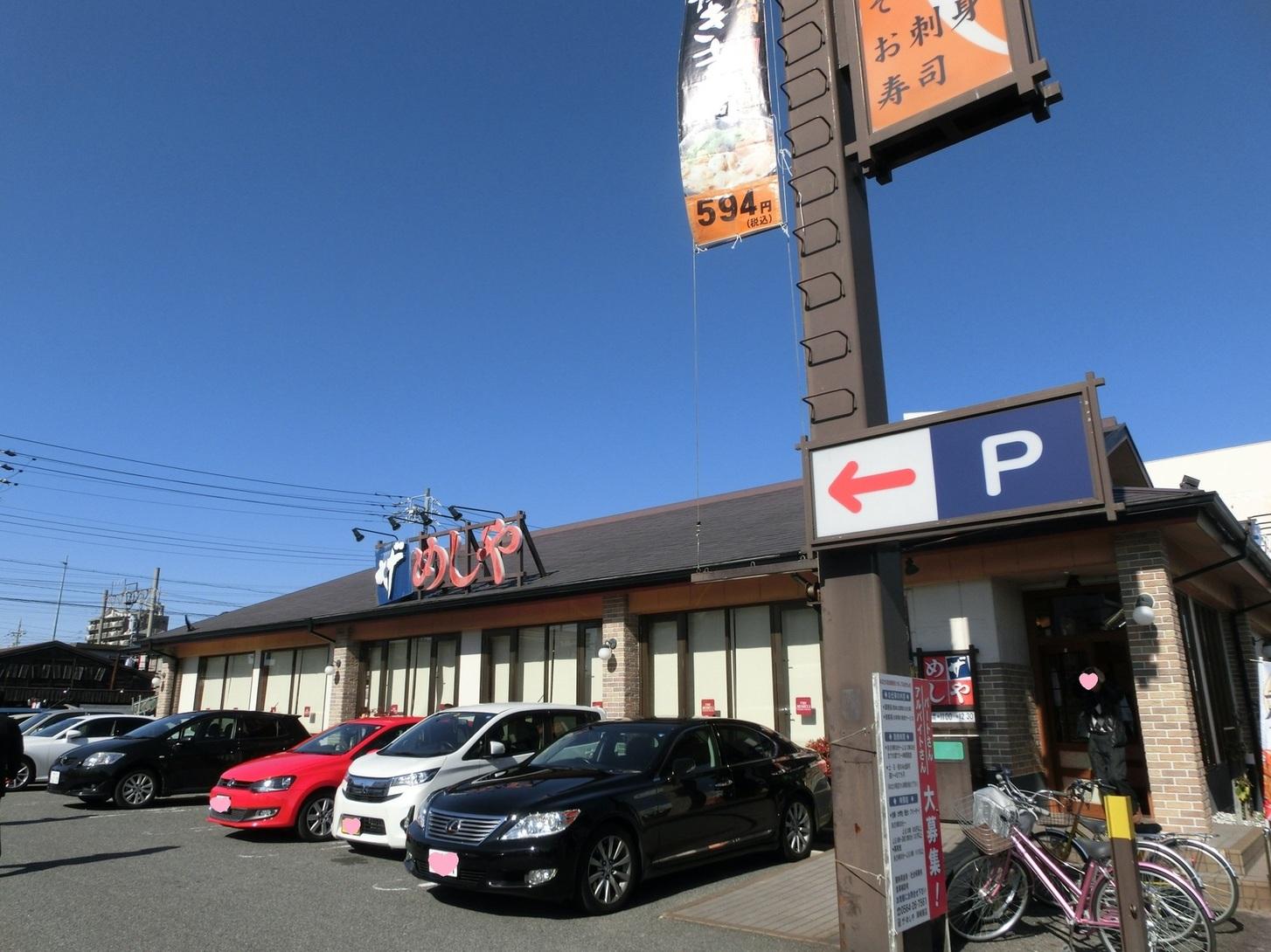 ザ・めしや 岡崎葵店