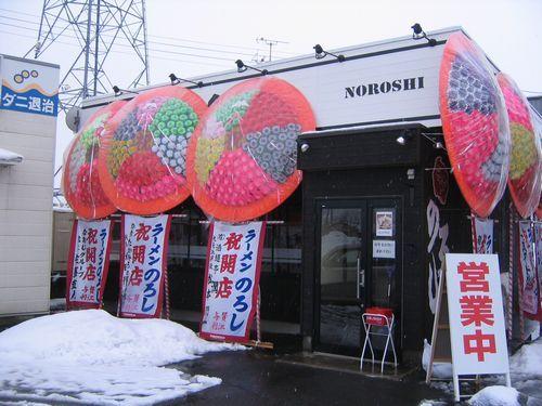 らーめん のろし 安田店
